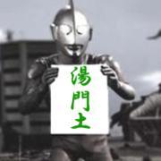 湯門土の東京vs義烏 食住ブログ