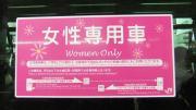 女性専用化社会