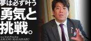 TRUTHグループ代表 天野 雅晴オフィシャルブログさんのプロフィール