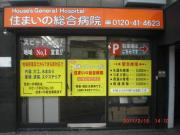 尼崎のリフォーム店 住まいの総合病院