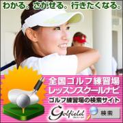 ゴルフィールドオフィシャルブログ