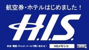 H.I.S.メキシコ・キューバ通信