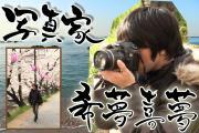 写真家 希夢喜夢のブログ