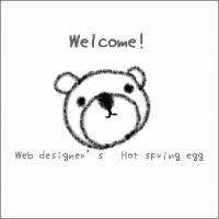 Webデザイナーになる! 〜 40歳の挑戦 〜