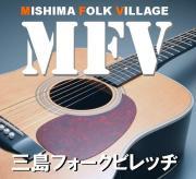 弾き語りを楽しもう!三島フォークビレッヂ(MFV)