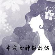 コババンTalkSideB 平成女神探訪帖
