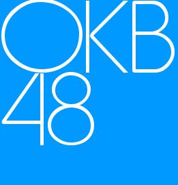 OKB48! 大牟田 粉もん B級グルメ 応援隊