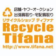 リサイクルショップティファナ吉祥寺店スタッフブログ