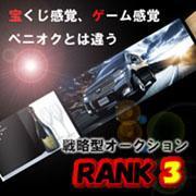 戦略型オークション RANK3 BLOG