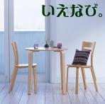 失敗しない家づくりのブログ「いえなび。」