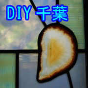 DIY千葉