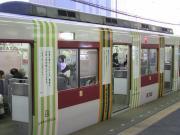 村崎芋鉄道・村崎電車区