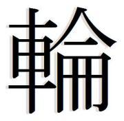 ☆輪楽家-wagaya-☆
