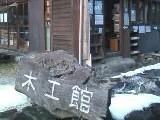 山添村 神野山 木工館