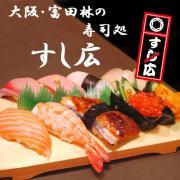 大阪・富田林の寿司処「すし広」大将のブログ