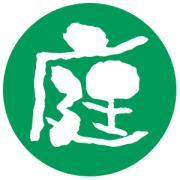 福岡県小郡市・筑紫野市の植木屋、剪定 浜田造園