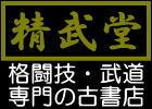 精武堂:店主のひとりごと