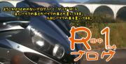 R田中一郎のブログ