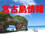 ☆宮古島情報☆☆宮古島旅行を最高の旅に☆