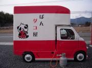 岡山県津山市たこ焼き移動販売