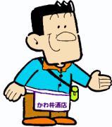 「かわ井酒店」ひでさんのブログ