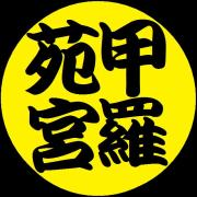 吉岡仁(from甲羅宮苑)さんのプロフィール