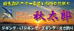 鹿児島の遊漁船・スポーツフィッシング秋太郎