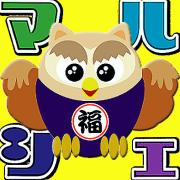 弘前市ストーンマルシェの元気UP! 運気UP!