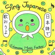Sing Japanese