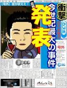 HIRONOBU 824  夢の旅人のブログ
