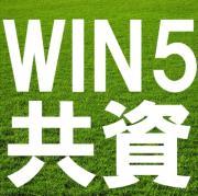 WIN5『共同購入』競馬共同作戦