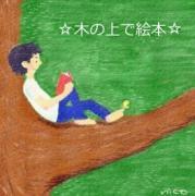 ☆木の上で絵本☆