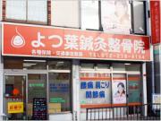 堺市中区『元気再生』の達人@よつ葉鍼灸整骨院