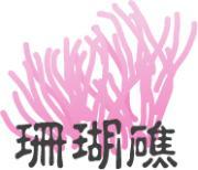 海洋散骨プロデュース珊瑚礁のブログ