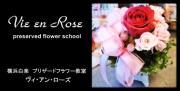 横浜プリザーブドフラワー教室 Vie en Rose