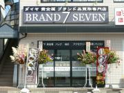 栃木県の金プラチナ・ブランド買取専門店のブログ