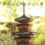 奈良シュガーアート展のブログ