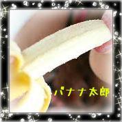 バナナ太郎のひまつぶし