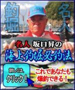 JFA海上釣堀ブログ〜釣堀釣り名人が本気で教えるで!