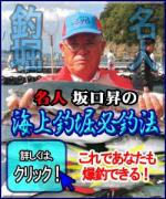 JFA海上釣堀のブログさんのプロフィール