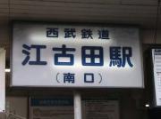 江古田駅(練馬区)旭丘東商店会ブログ
