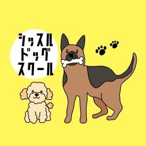 ThistledogschoolBLOG