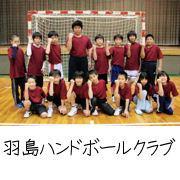 羽島ハンドボールクラブ日記
