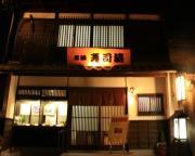 滋賀県草津市 寿司清 すし屋のおやじぃの戯言