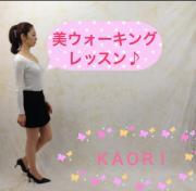 ☆キレイに歩いて美女力アップKAORI☆