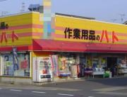 作業服屋の雑記帳 ハト.blog