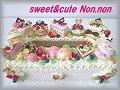 sweet&cute Non.non 日記