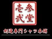 剣道シャツ専門 壱参弐堂