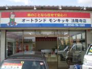 オートランドオッキッキ 法隆寺店