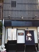純米酒居酒屋さいおうママのブログ